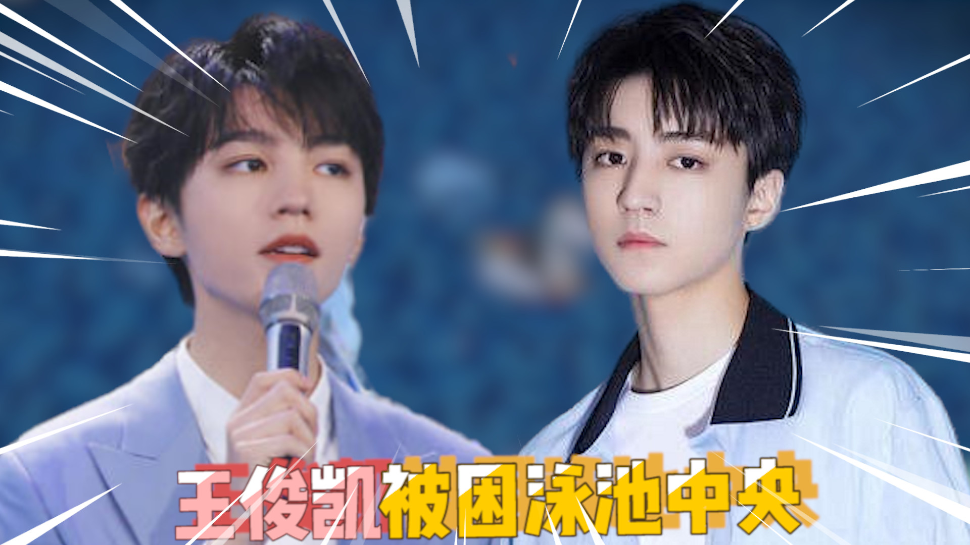 """王俊凯上演""""漂流记"""",画面又心酸又好笑"""