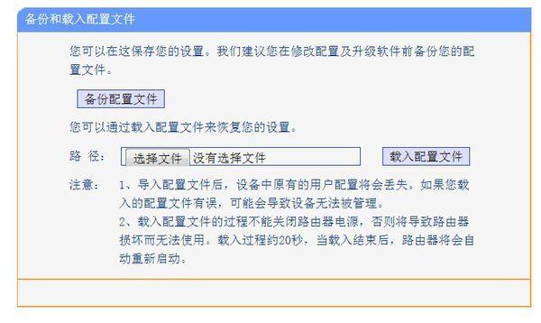 路由器最终配置文件存储在哪个组件当中_360