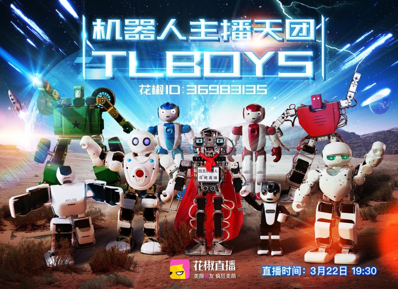 """首个机器人组合""""TLBOYS""""花椒直播出道,机器人版《吐槽大会》不输曹云金"""