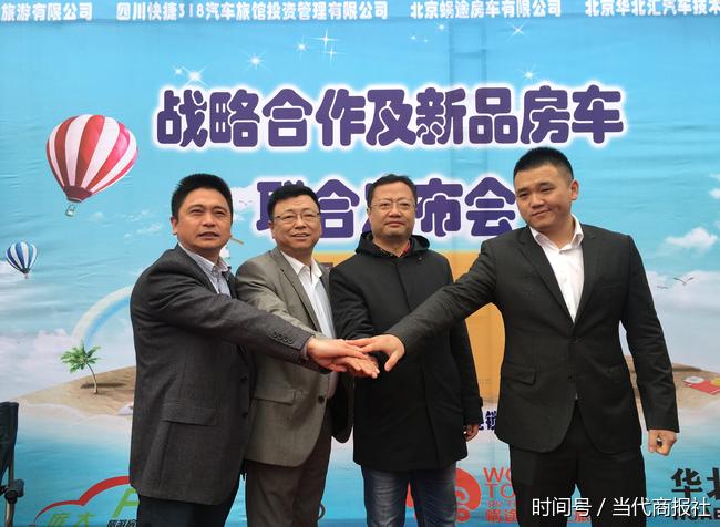2017第14届中国国际房车露营展览会开幕