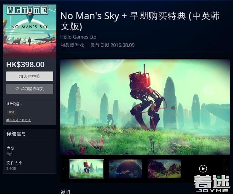 无人深空多少钱?PC Steam和PS4预购价格对比