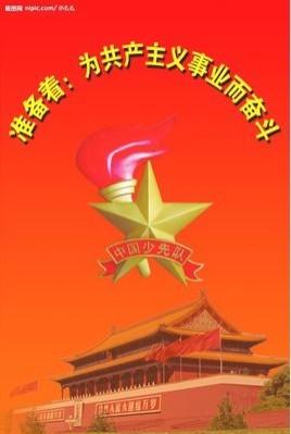 《中国少年儿童队队歌》