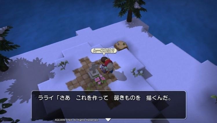 勇者斗恶龙创世小玩家3-4寒冰之境加莱亚图文攻略