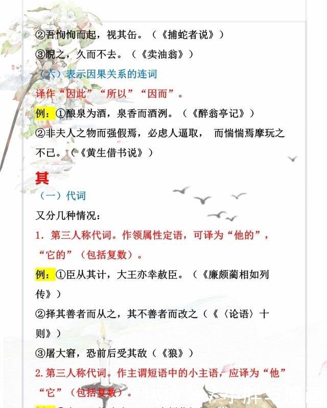 虚词年级7~9初中文言文常考语文毕业归纳(附顺时间初中年用法94图片