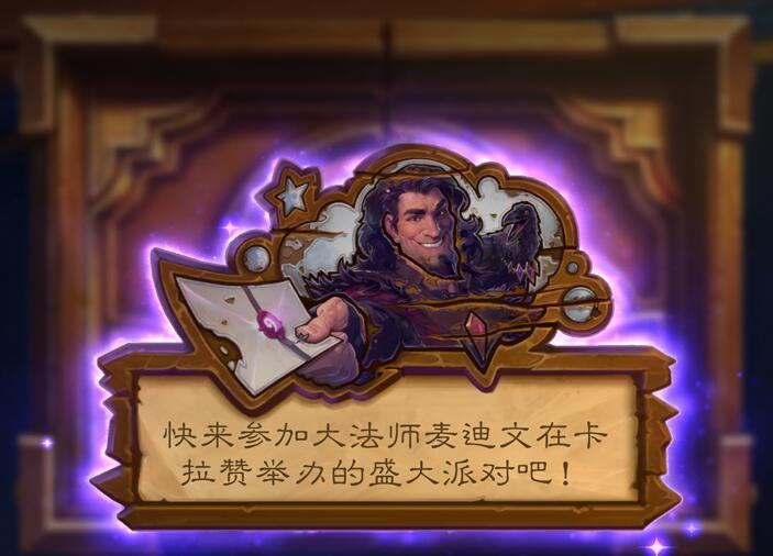 《炉石传说》推出新手卡包