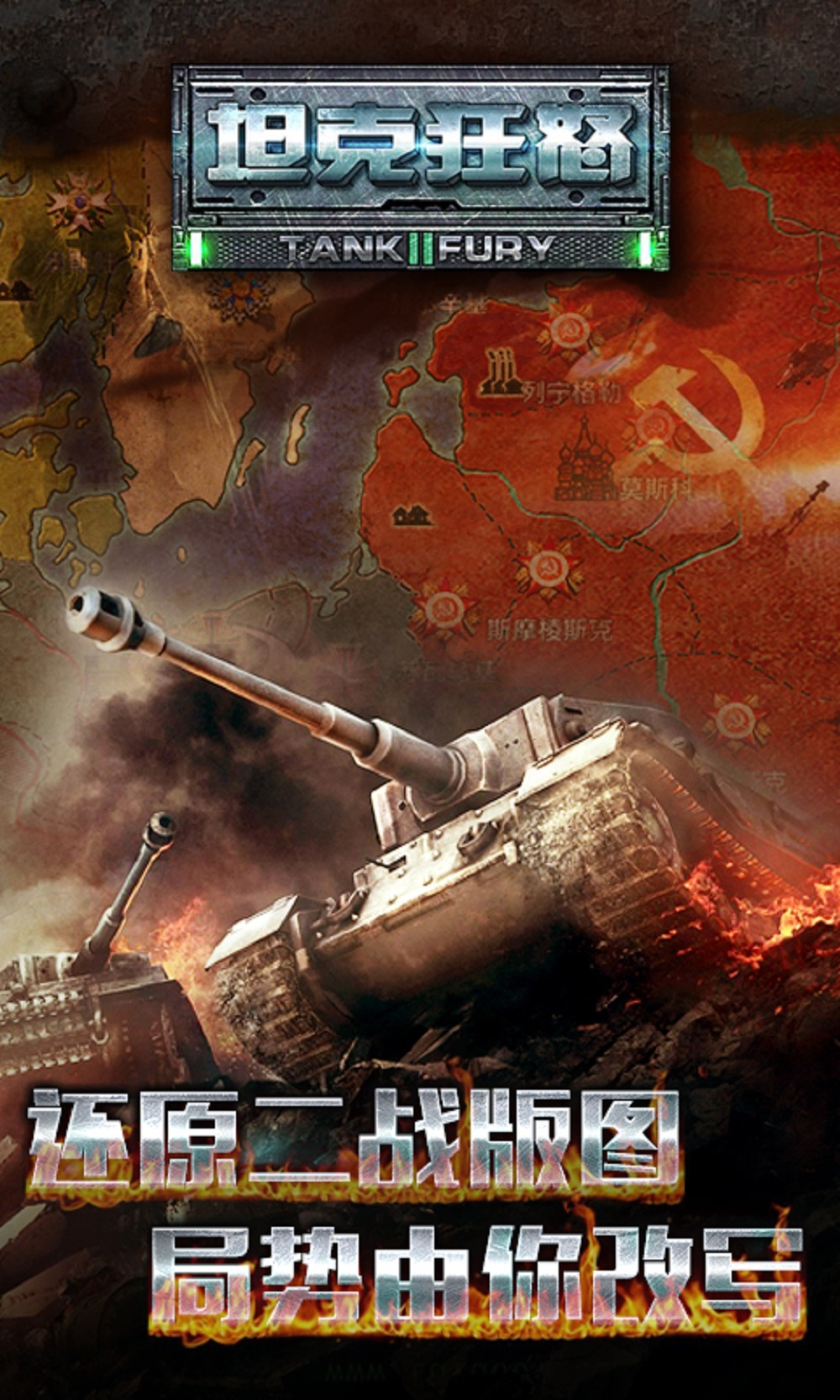 坦克狂怒图片