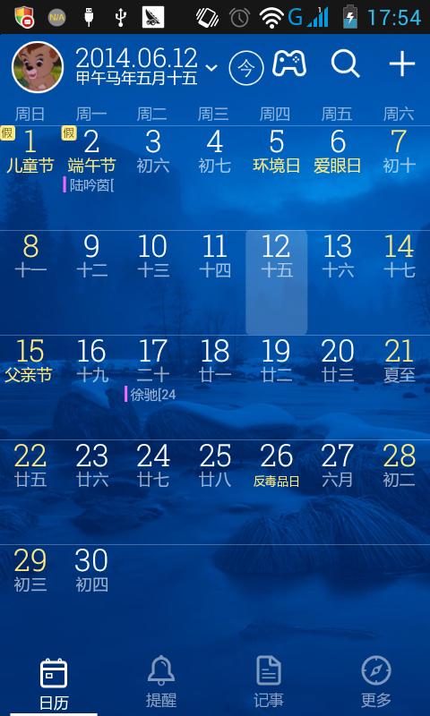 中华万年历_360百科图片