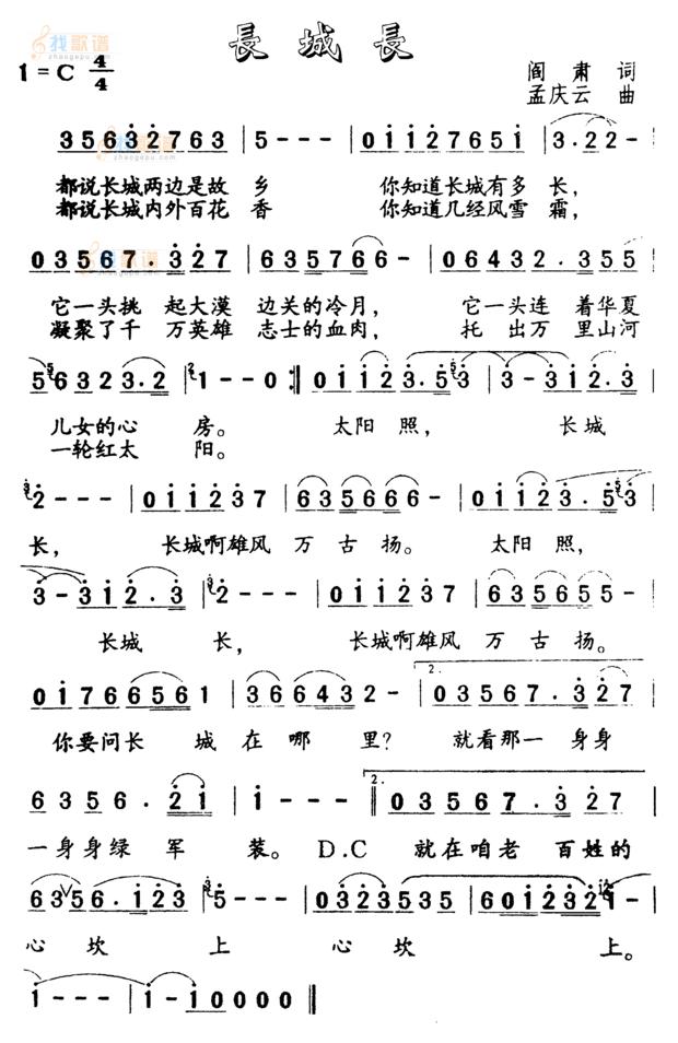 首老歌歌曲的名字叫长城长是董文华演唱的有这首老歌全部完整的歌谱吗