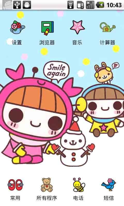 YOO主题-可爱星座娃娃截图1