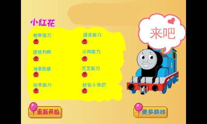 幼儿园小班卡通小动物小火车