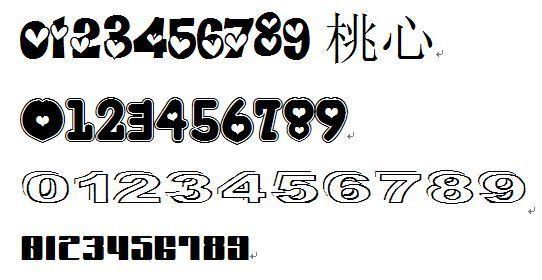 美术数字字体怎么写图片