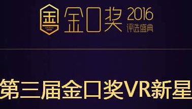 奥兹科技获金口奖VR新星 《18层》再现神秘力量