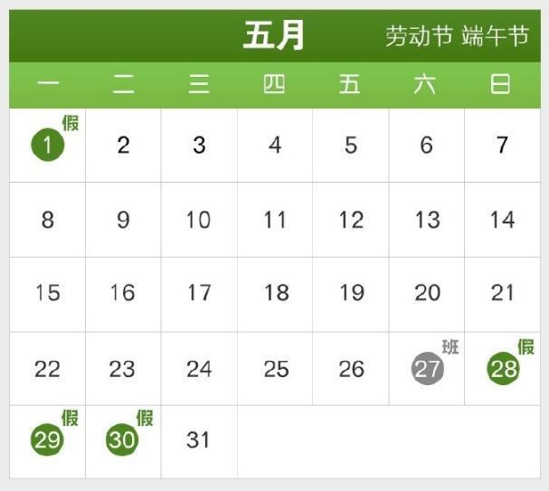 2017年节假日放假安排时间表介绍