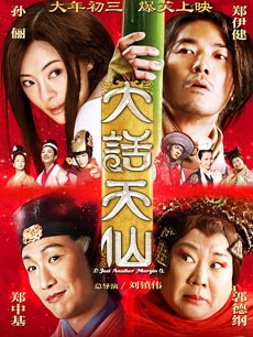 《大话天仙》电影海报