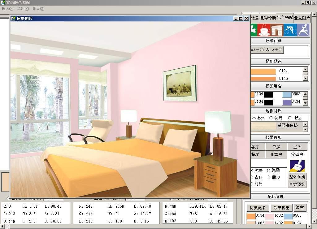 室内设计软件分为:平面设计