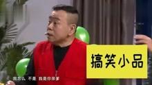 小品:潘长江偏心惹儿子吃醋,观众看的乐不停!太逗了