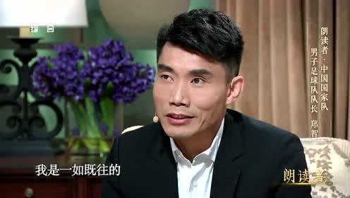 郑智:没能为国家队带来好成绩,有愧疚有不甘心