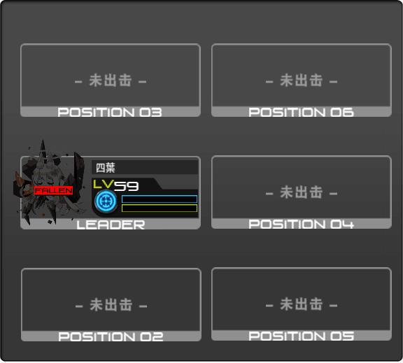 重组作战E点敌人.png