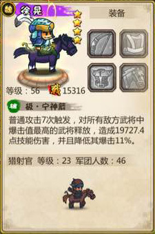 1.4.6增强武将-徐晃.jpg