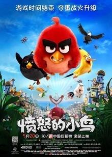 愤怒的小鸟 2016