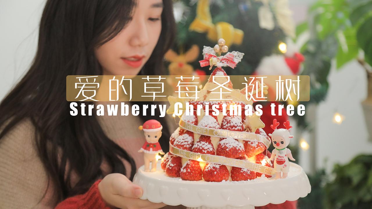 给喜欢的人,做一棵可以吃的草莓圣诞树吧~