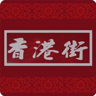 Xiang Gang Jie Yi Ji Tze Char