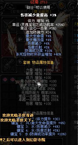 奇迹私服穿减7黑龙王套加重大天减7火龙盾6w2点怎么加点才好(非会员)