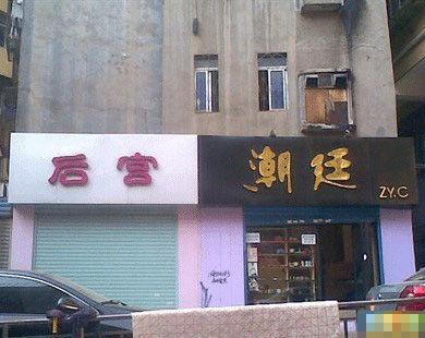 最有夫妻相的两个店铺
