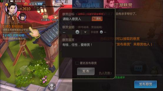 剑侠世界悬赏2.png