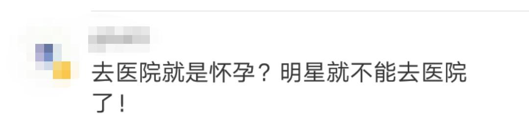 唐嫣罗晋现身医院,网友:终于怀孕了?