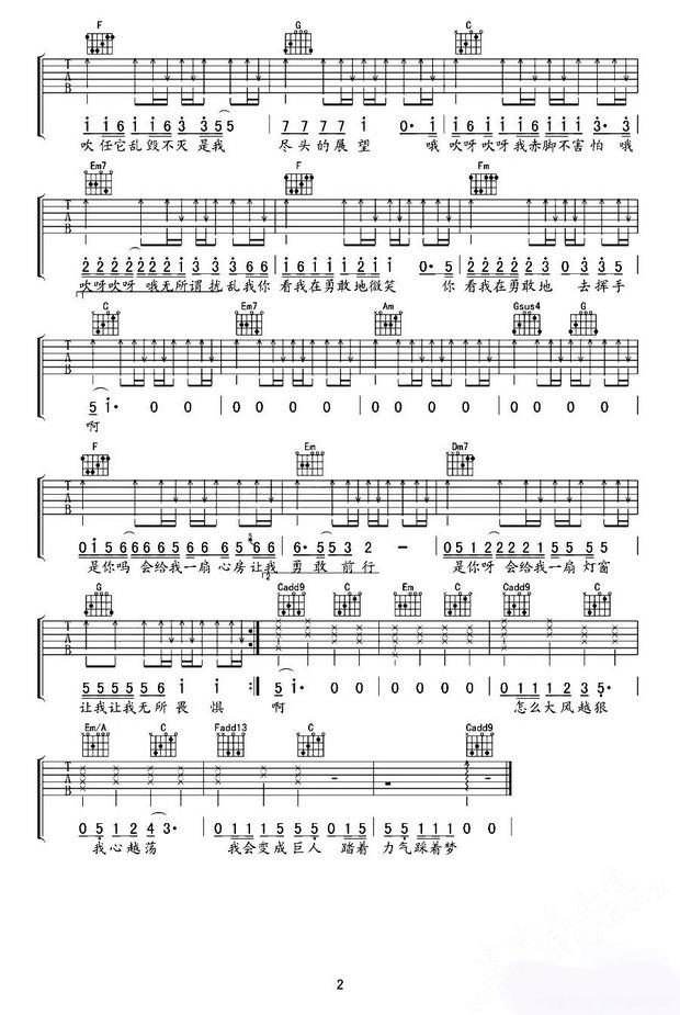 《野子》的架子鼓谱