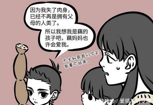 搞笑漫画:哪吒找妈妈扎心了?妈妈大士:藕观音奥特曼漫画下载图片