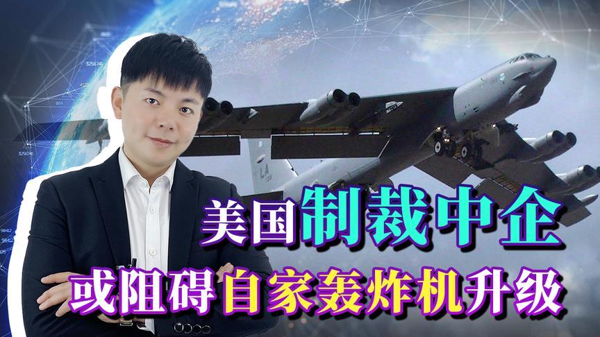 B-52升级,因制裁中国商飞受影响,美高涵道比发动机已被中国吃透