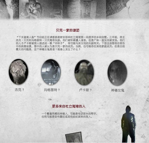 生化危机7人物及背景介绍 人物关系设定图