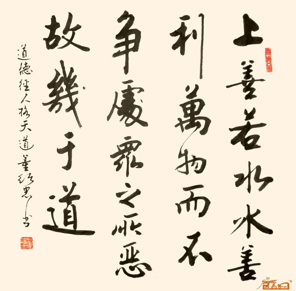 董绪忠-道德经――-淘宝-名人字画-中国书画交
