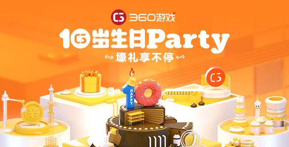 360游戏狂欢节