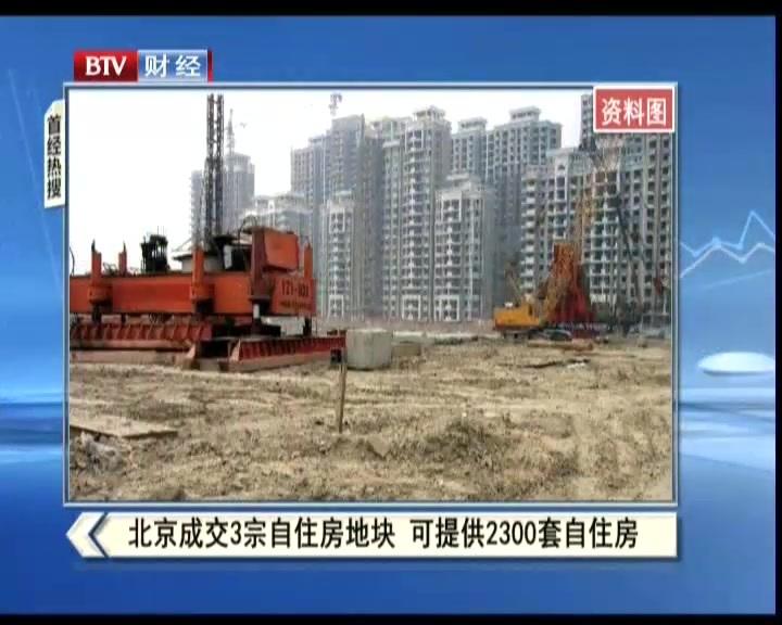 北京成交3宗自住房地块  可提供2300套自住房