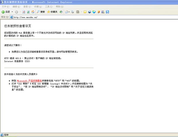 www.nmzsks.cn登不上您未被授权查看该页