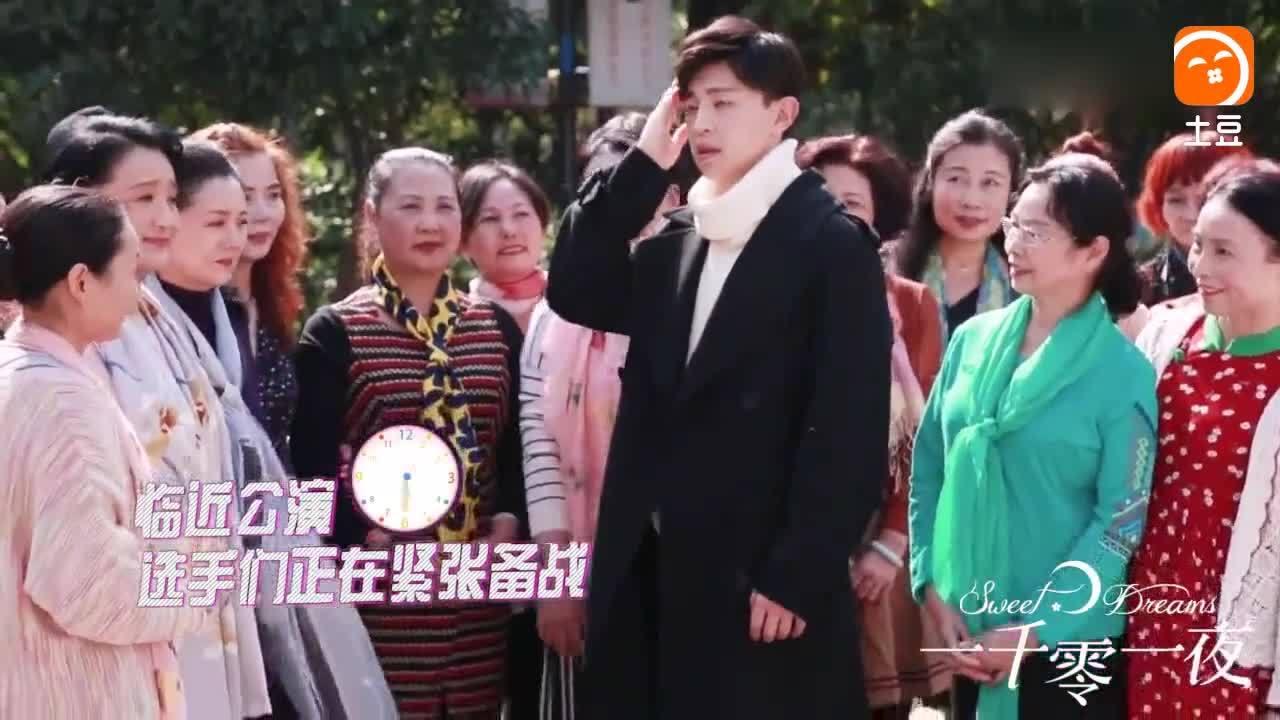 《一千零一夜》花絮, 广场舞舞王柏海邓伦上线!