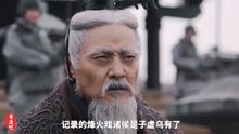"""""""烽火戏诸侯""""居然是假的!"""