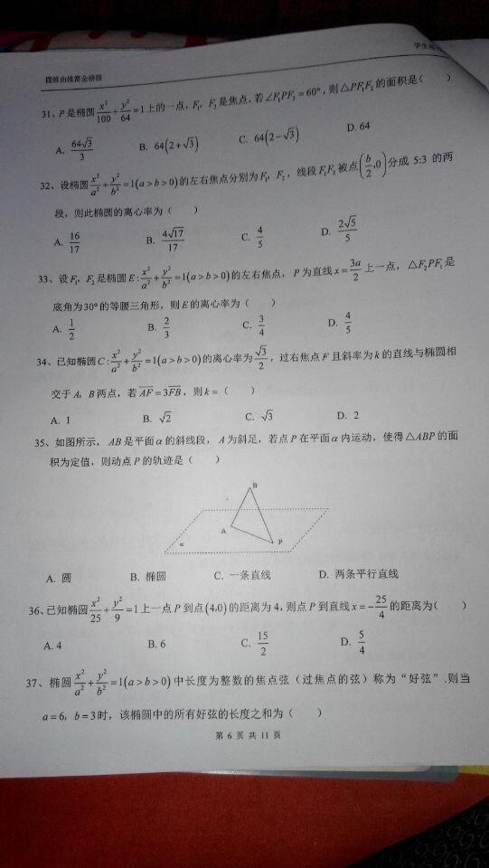 高中数学圆锥曲线102道题各位朋友帮个忙 我金币不多就六个 给你们