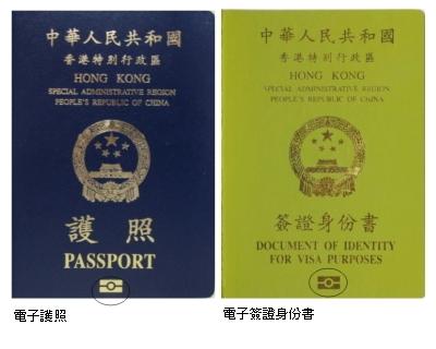 香港特别行政区护照