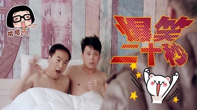 《爆笑二十秒》第20集 被父捉奸在床,结果胖揍一顿
