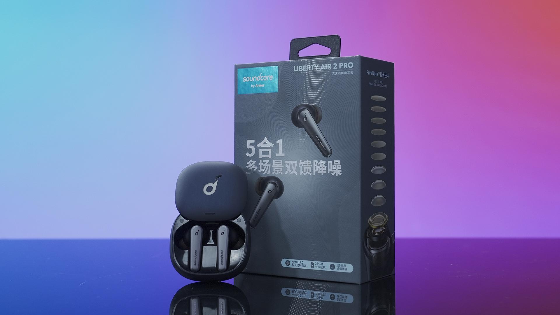 千元内最值真无线降噪耳机——声阔降噪舱体验