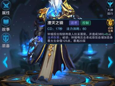 王者荣耀—钟馗全方位指导攻略9.jpg