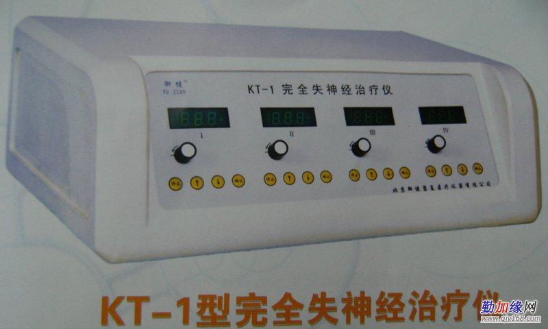 低频脉冲疗法治疗仪