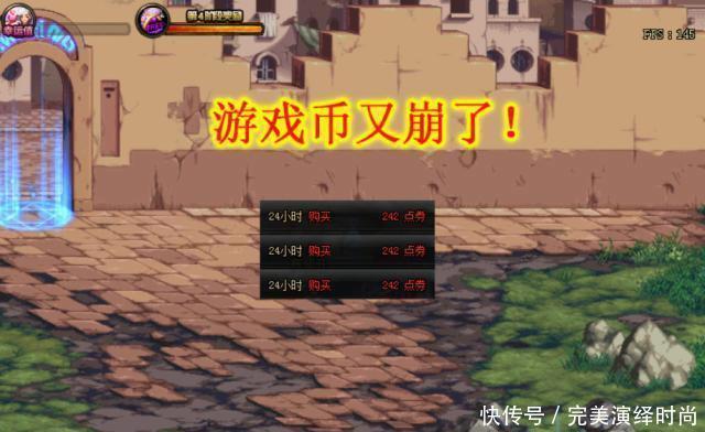 DNF:游戏币崩了!8月各跨区直奔70,金币不改版可到80!