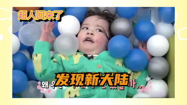 超人回来了:宝宝发现新大陆海洋球场,直呼今天不回家!