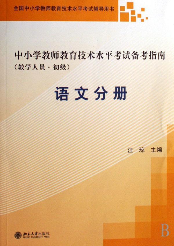 基本信息 小学语文复式教学指南[1]小学语文复式