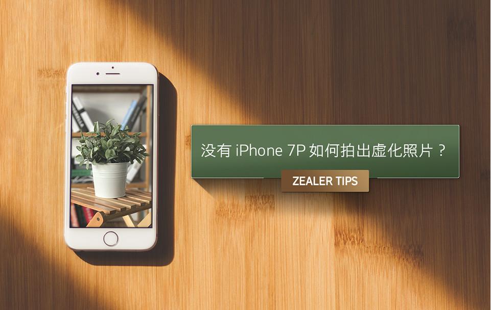 没有 iPhone 7P 如何拍出虚化照片?